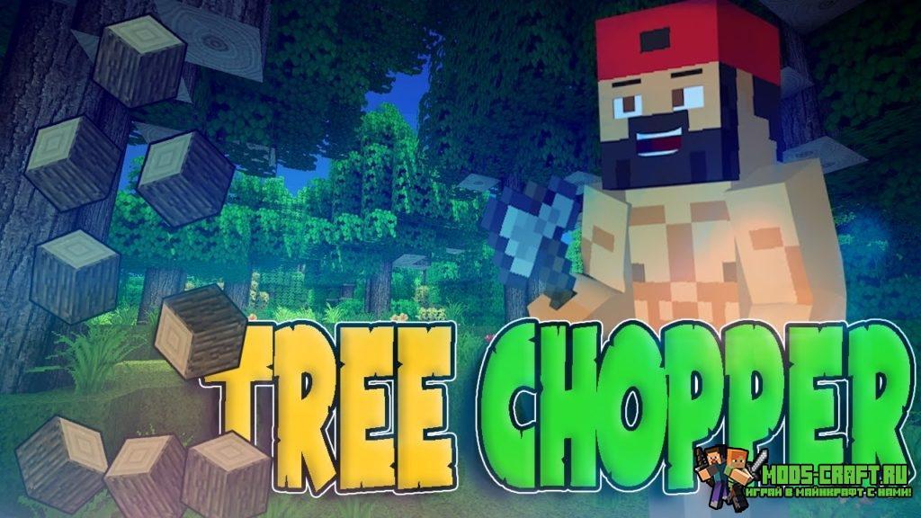 Мод на срубку дерева - Tree Chopper для minecraft 1.12.2/1.11.2/1.10.2