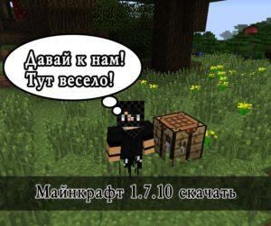 Майнкрафт 1.7.10 скачать (пиратка)