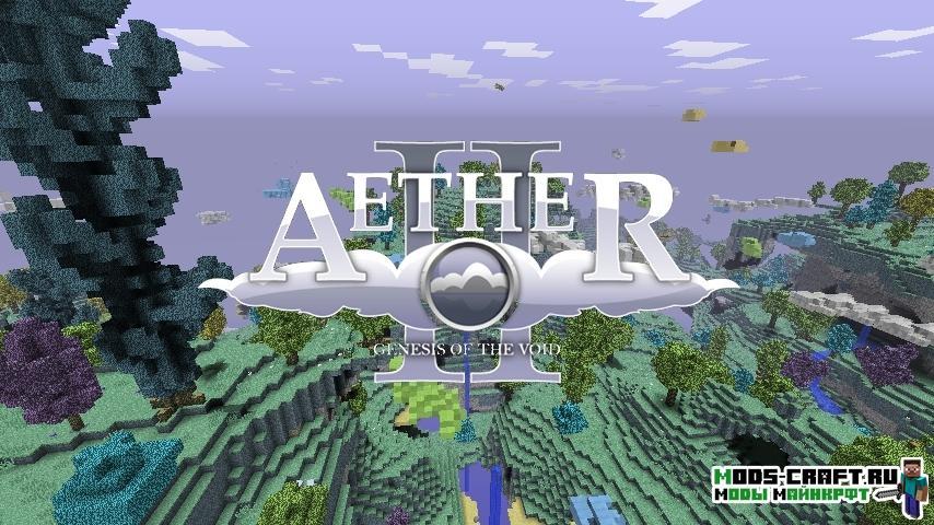 Мод на Рай - Aether 2 для minecraft 1.11.2 1.10.2 1.7.10 1.6.4 1.5.2