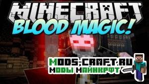 Мод на Магию - Blood Magic для minecraft 1.11.2 1.10.2 1.9.4 1.8 1.7.10 1.6.4