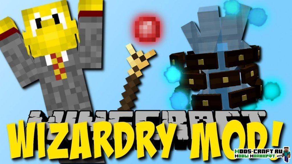 Мод Escapee's Wizardry для minecraft 1.12.2