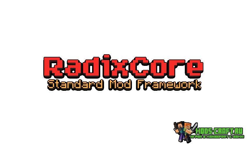 RadixCore для minecraft 1.12.2 1.10.2 1.9.4 1.8.9 1.7.10 1.7.2