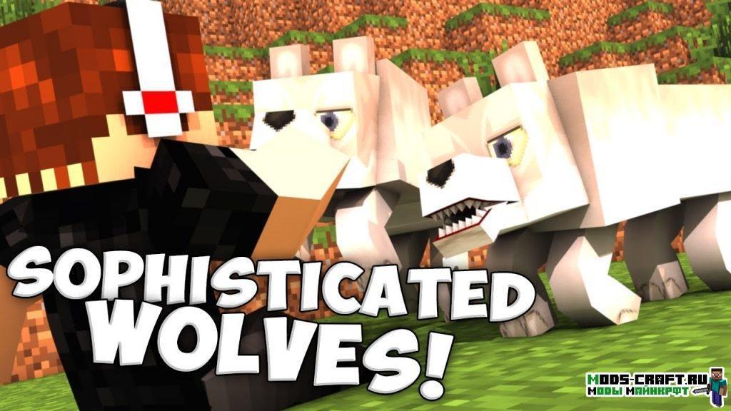 Мод на приручаемых волков - Sophisticated Wolves для minecraft 1.12.2 1.11.2 1.10.2 1.9 1.8 1.7.10 1.6.4 1.5.2