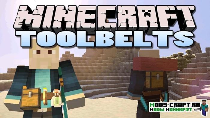 Ремень для инструментов - Tool Belt мод для minecraft 1.12.2 1.11.2