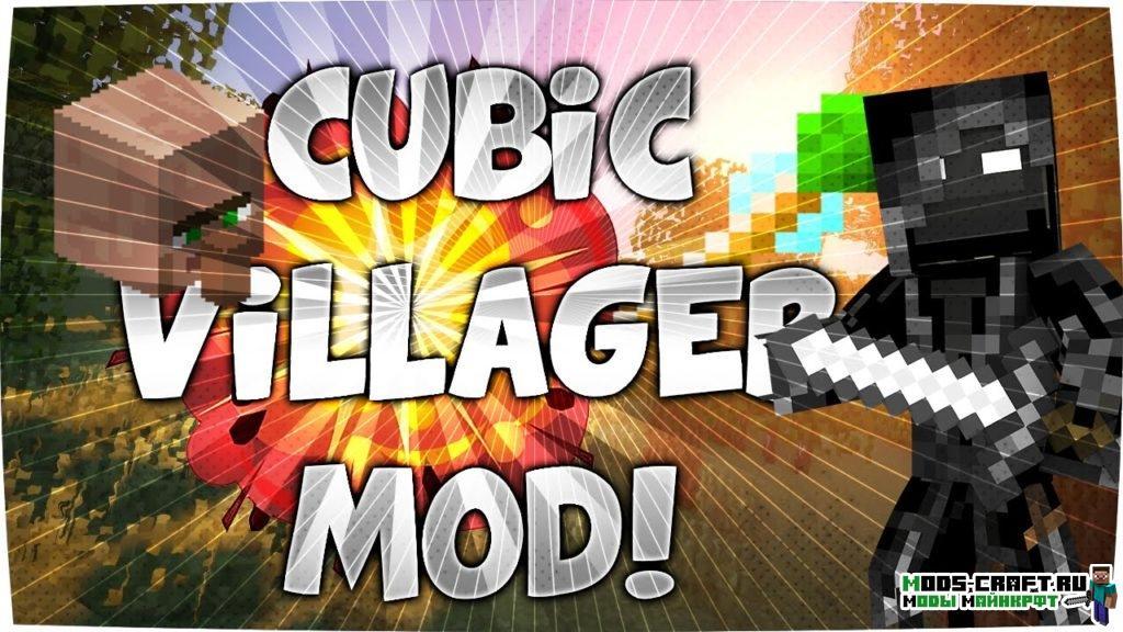 Cubic Villager для minecraft 1.12.2 1.10.2 1.7.10