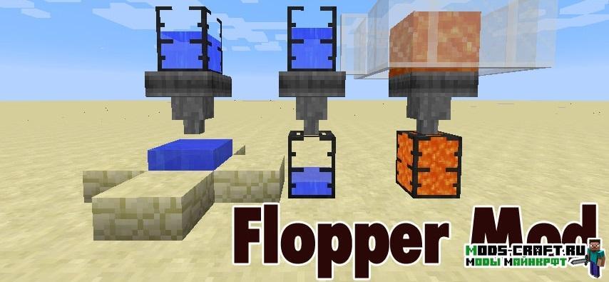Мод на блоки с жидкостями | Flopper для minecraft 1.12.2