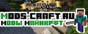 Мод Baubles для minecraft 1.12.2 1.11.2 1.10.2 1.9.4 1.8.9 1.8 1.7.10 1.7.2