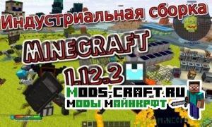 Индустриальная сборка майнкрафт 1.12.2 (62 мода)