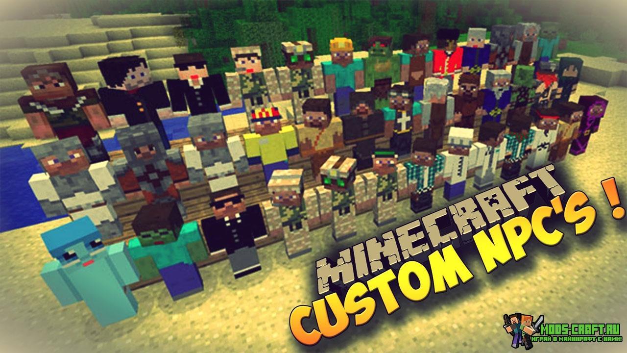 лаунчер майнкрафт с модом customnpcs #2