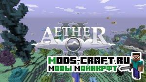 Мод на Рай - Aether 2 для minecraft 1.12.2 1.11.2 1.10.2 1.7.10 1.6.4 1.5.2