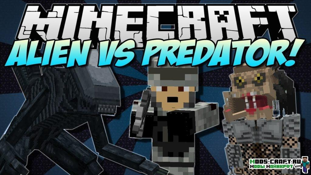 Мод Aliens vs Predator для minecraft 1.10.2 1.7.10 1.7.2 1.6.4 1.5.2