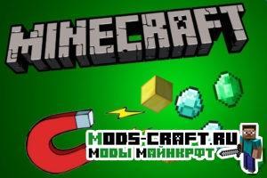 Мод Auto Pickup для minecraft 1.12.2 1.11.2 1.10.2 1.9.4 1.8 1.7.10