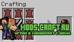 Мод на Рюкзаки - Backpacks для minecraft  1.12.2 1.10.2 1.9.4 1.8 1.7.10 1.6.4 1.5.2