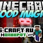Мод на Магию - Blood Magic для minecraft 1.12.2 1.11.2 1.10.2 1.9.4 1.8 1.7.10 1.6.4