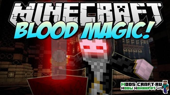 Мод на Магию - Blood Magic для minecraft 1.12.2 1.11.2 1.10.2 1.9.4 1.8 1.7.10 1.6.4