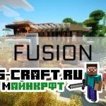 Ресурспак FUSION для minecraft 1.11.2/1.10.2