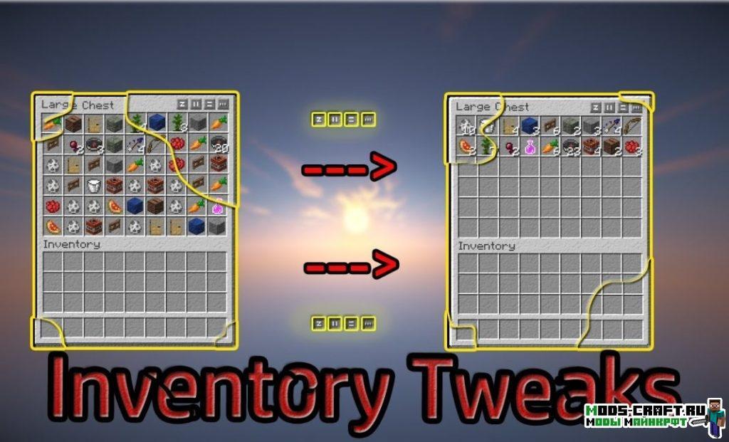 Мод на Сортировку инвентаря - Inventory Tweaks для minecraft 1.12.2, 1.11.2, 1.10.2, 1.9.4, 1.8, 1.7.10, 1.6.4, 1.5.2
