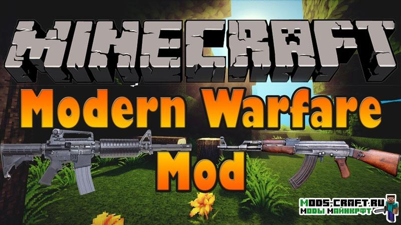 Мод на Оружие - Modern Warfare для minecraft 1.12.2 1.11.2 1.10.2 1.9.4 1.8.9 1.7.10