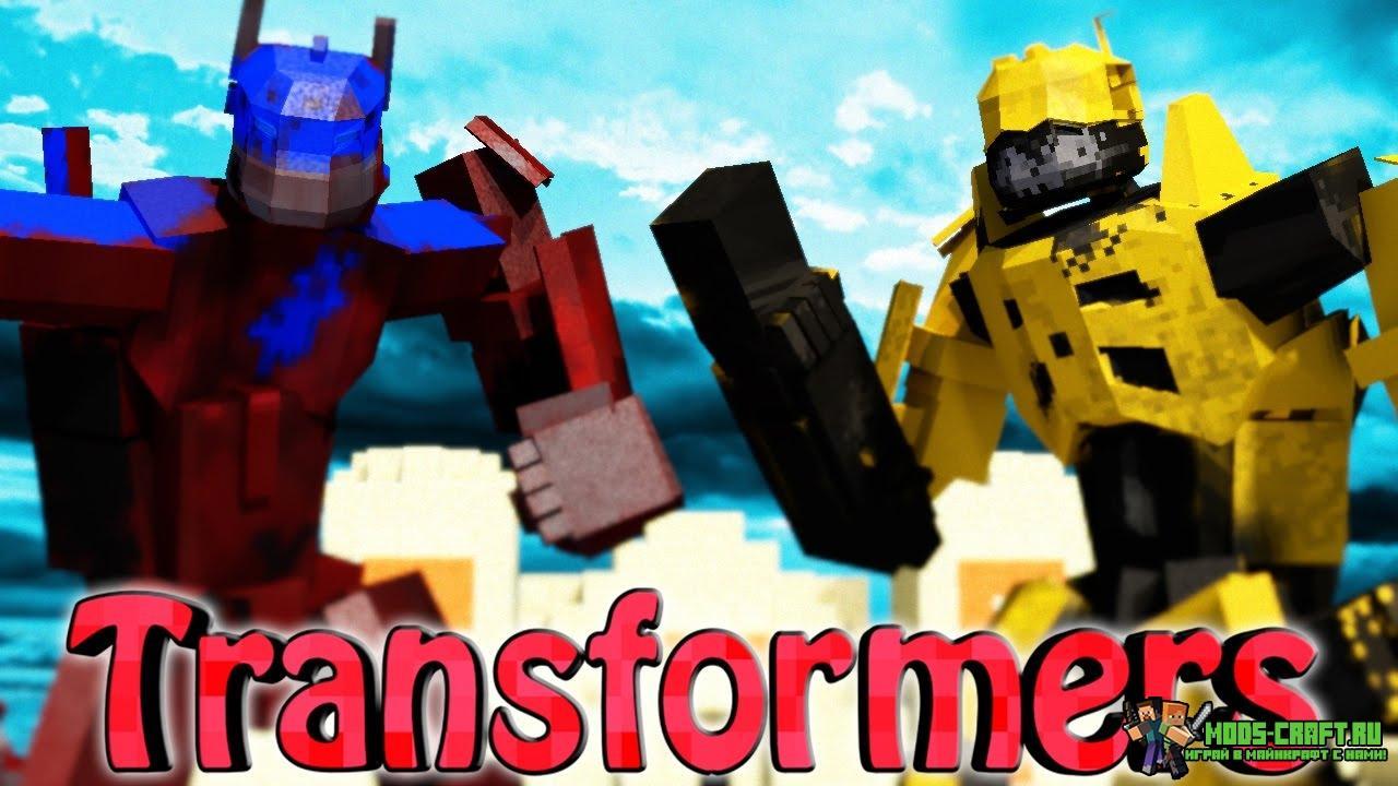 Мод Transformers для Майнкрафт 1.8, 1.7.10