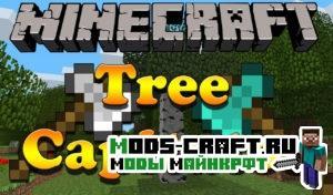 Мод TreeCapitator для minecraft 1.12.2, 1.11.2