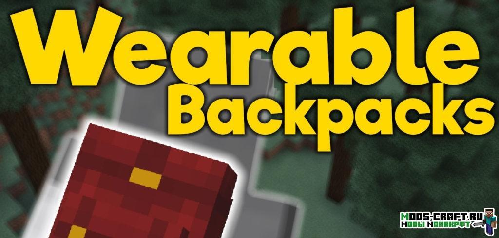 Мод на Рюкзаки - Wearable Backpacks для minecraft 1.12.2 1.11.2 1.10.2