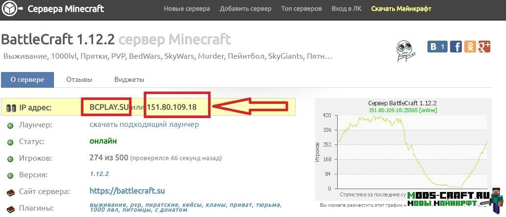 Как играть на сервере в Майнкрафт