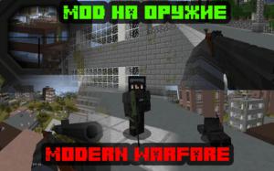 Мод на оружие Modern Warfare для майнкрафт 1.12.2