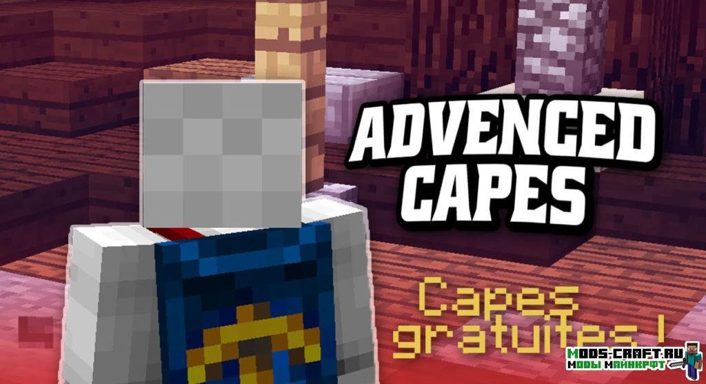 Мод на плащи - Advanced Capes для minecraft 1.12.2 1.11.2 1.10.2 1.9.4 1.8 1.7.10