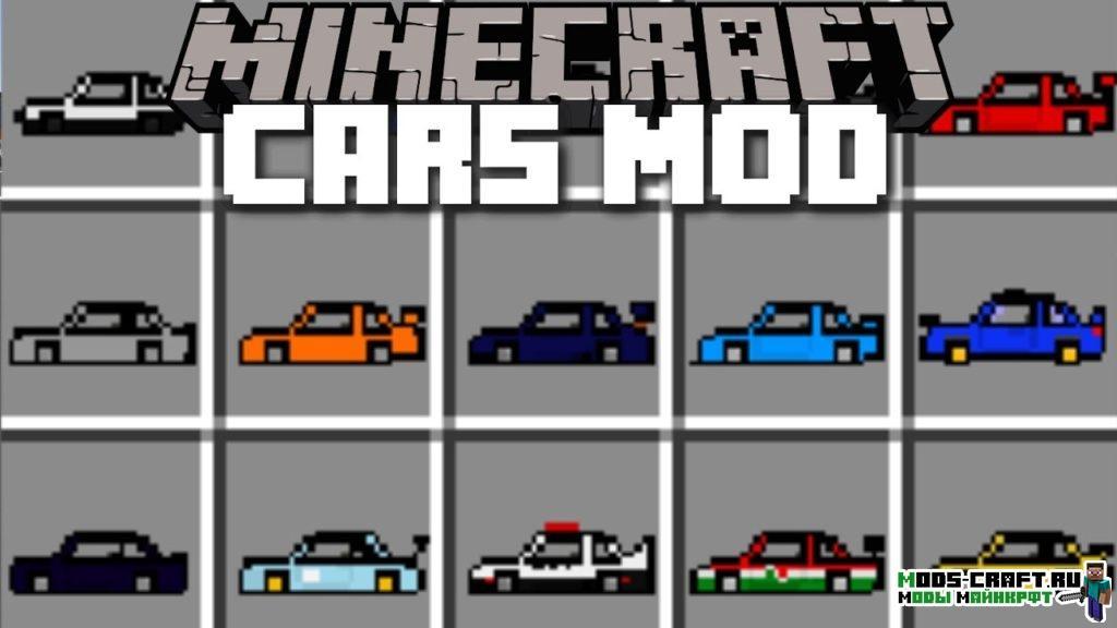 Мод на Русские машины для minecraft 1.7.10