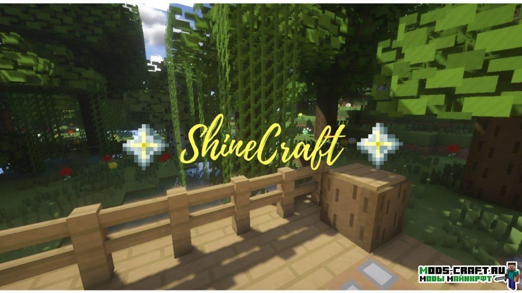 Ресурс-пак ShineCraft для minecraft 1.12.2 1.11.2