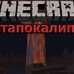Сборка на тему постапокалипсиса minecraft 1.7.10