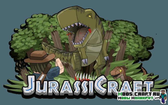 Мод на Динозавров - JurassiCraft для minecraft 1.12.2, 1.7.10