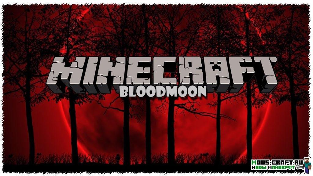 Мод Blood Moon для minecraft 1.12.2 1.11.2 1.10.2 1.9.4 1.8.9 1.8