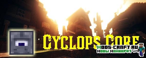 Cyclops Core для minecraft 1.12.2 1.12 1.11.2 1.10.2 1.9.4 1.8