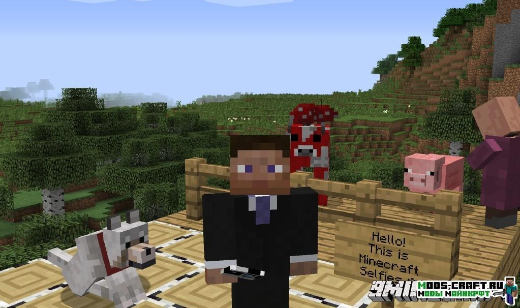 Мод на Селфи | Selfie для minecraft 1.7.10