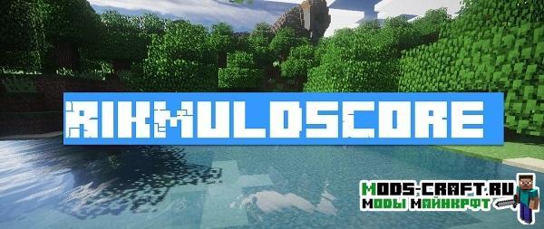 RikMuldsCore для minecraft 1.12.2 1.11.2 1.10.2 1.9.4 1.8.9 1.7.10