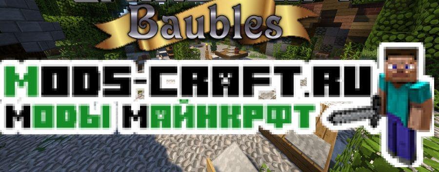 Baubles для minecraft 1.12.2, 1.11.2, 1.7.10
