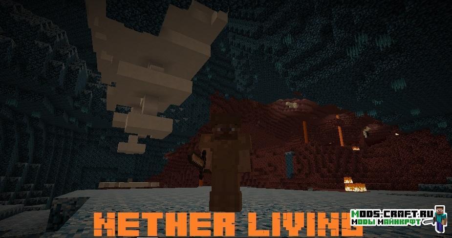 Выбраться из ада - Nether Living для minecraft 1.12.2 1.12.1 12.2