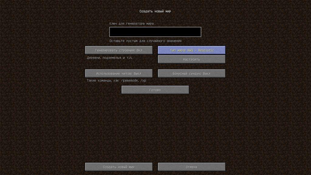 Мод на реалистичную генерацию мира - Realistic World Generation для minecraft 1.12.2