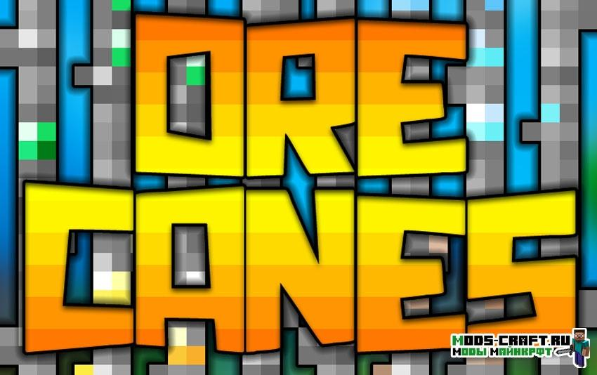 Мод Ore Canes для minecraft 1.12.2