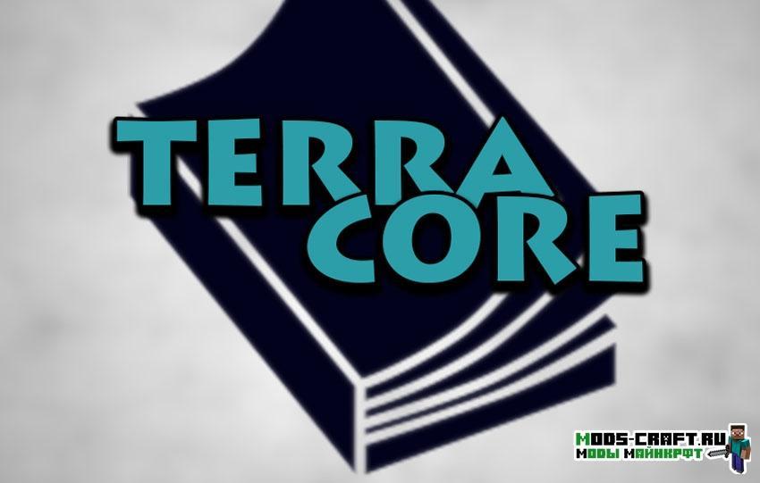 Ядро TerraCore для minecraft 1.12.2 1.11.2 1.10.2