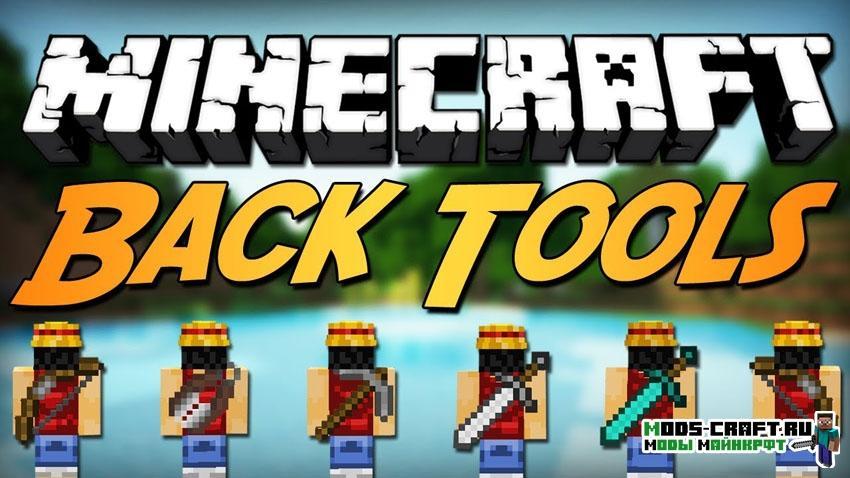 Мод на Предметы за спиной - Back Tools для minecraft 1.12.2, 1.10.2, 1.7.10