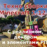 Декоративная сборка майнкрафт 1.12.2 (50 модов)