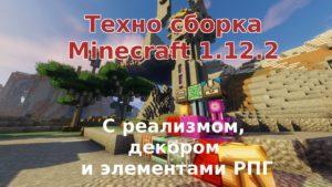 Сборка minecraft 1.12.2 с модами на декор, реализм и рпг