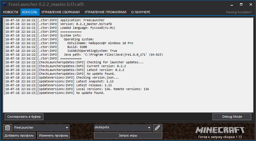 Пиратский лаунчер Minecraft - FreeLauncher