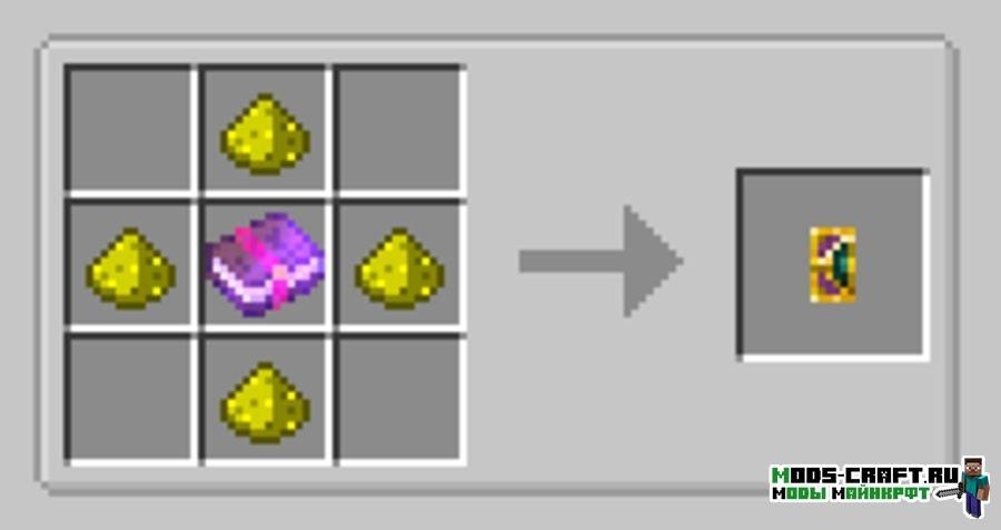 Расширенное зачарование - мод Enchanting Plus для minecraft 1.12.2 1.10.2 1.9.4 1.8 1.7.10 1.6.4 1.5.2