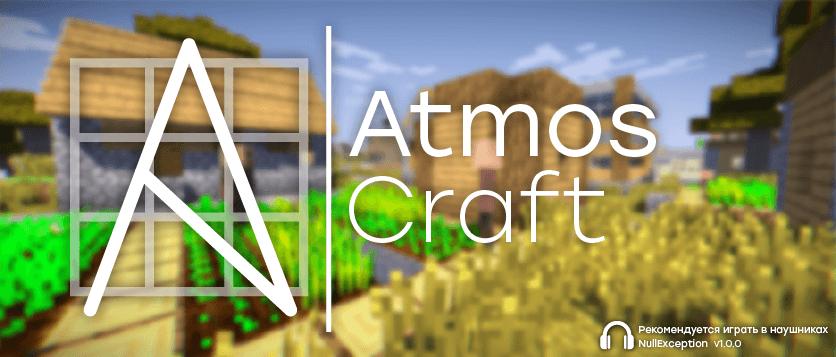 Атмосферная сборка майнкрафт 1.7.10 - Atmos Craft (49 модов)