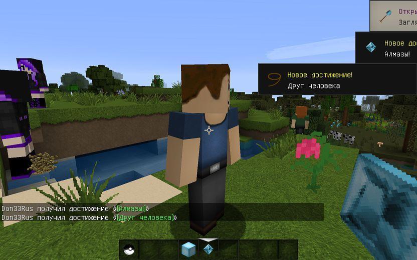 Мод на Людей - Humans для minecraft 1.12.2