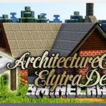 Мод ArchitectureCraft ElytraDev для minecraft 1.12.2