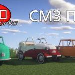 Советские машины — RoboWorks SMZ Package для minecraft 1.7.10